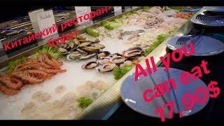 Китайский ресторан-буфет в Германии. Лучшее предложение цена качество