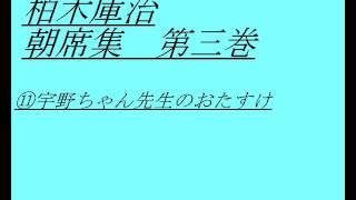 柏木庫治 朝席集 第三巻 ⑪宇野ちゃん先生のおたすけ