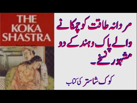 How To Increase Men Power By Kok Shastra Famous In Pak Hind