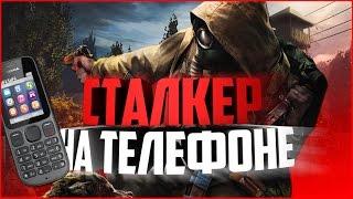 СТАЛКЕР НА ТЕЛЕФОНЕ