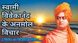 Swami vivekananda quotes [स्वामी विवेकानंद के अनमोल विचार]
