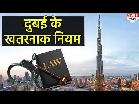 Dubai जाने से पहले जान लें वहां के अजीबो-गरीब Laws & Rules