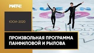 Аполлинария Панфилова и Дмитрий Рылов взяли золото на ЮОИ-2020
