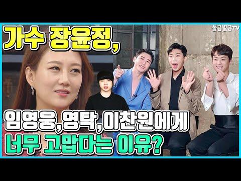 【ENG】가수 장윤정, 임영웅,영탁,이찬원에게