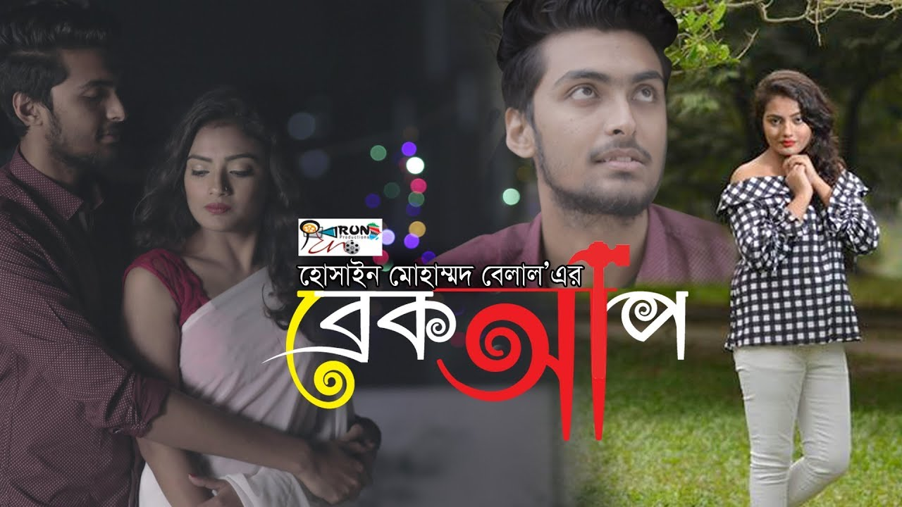 ব্রেকআপ।Breakup ft Tamim Khandakar । Bangla Natok 2019 । GS Chanchal । Murad । Run Productions