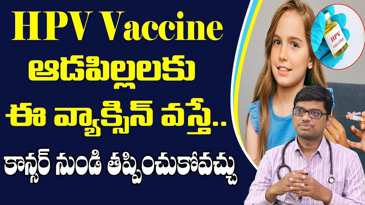 human papillomavirus vaccine telugu