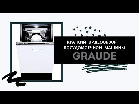 Обзор посудомоечной машины бренда Graude
