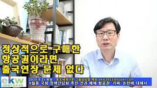 예매항공권  가짜논란에 대한 법무부 답변