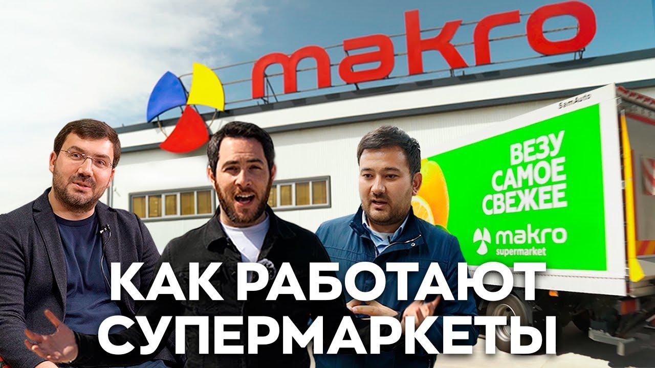 Как работают супермаркеты в Узбекистане. MAKRO рассказывает о деньгах, Carrefour  и Корзинке.уз