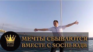 Хит сезона 2017! Мечты сбываются вместе с SOCHI-ЮДВ |Недвижимость Cочи ||ЖК Cочи