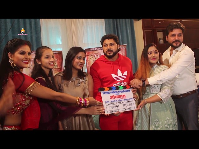 OMKARA Bhojpuri Film Muhurat And On Location Shoot with Star Cast
