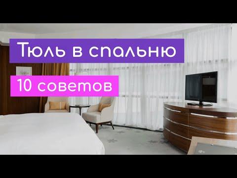 Тюль в спальню. 10 рекомендаций по выбору