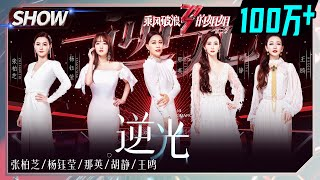 "Cecilia Cheung& Yang Yuying& Na Ying& Sophia Hu Jing& Angel Wang Ou -""Against The Light""丨MGTV"