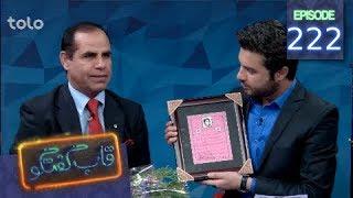 ویژه برنامه قاب گفتگو به مناسبت روز معلم - قسمت دوصد و بیست و دوم / Qabe Goftogo - Episode. 222