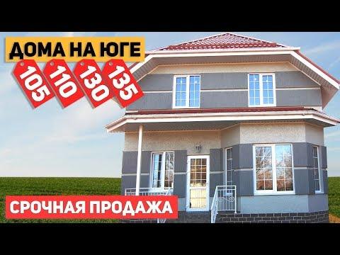 Дом на юге на ваш бюджет. Срочная продажа новых домов в Гостагаевской.