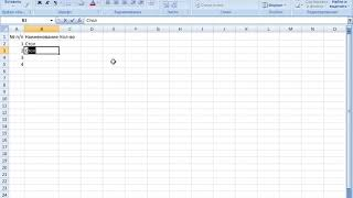 Урок 9. Работа с таблицами Excel.