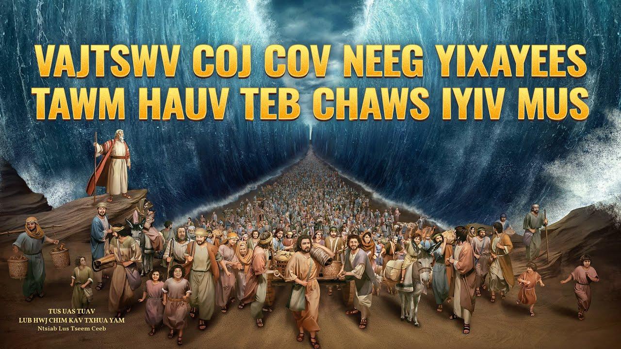 """Cov Khixatia Cov Ntaub Ntawv Yeeb Yaj Kiab Ntu Luv Luv Uas Muaj Tiag Rho Tawm Los Ntawm """"Tus Uas Tuav Lub Hwj Chim Kav Txhua Yam"""": Vajtswv Coj Cov Neeg Yixayees Tawm Hauv Teb Chaws Iyiv Mus"""