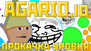 Agario - Быстрая прокачка уровня!(Разбавим часть видео с CS:GO, и выпускаю поэтому видео по Agario. Браузерная версия, где вы играете за бактерию..., 2015-08-05T10:47:53.000Z)