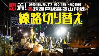名鉄 瀬戸線 喜多山駅 高架化事業見学(20160917仮線移行工事)