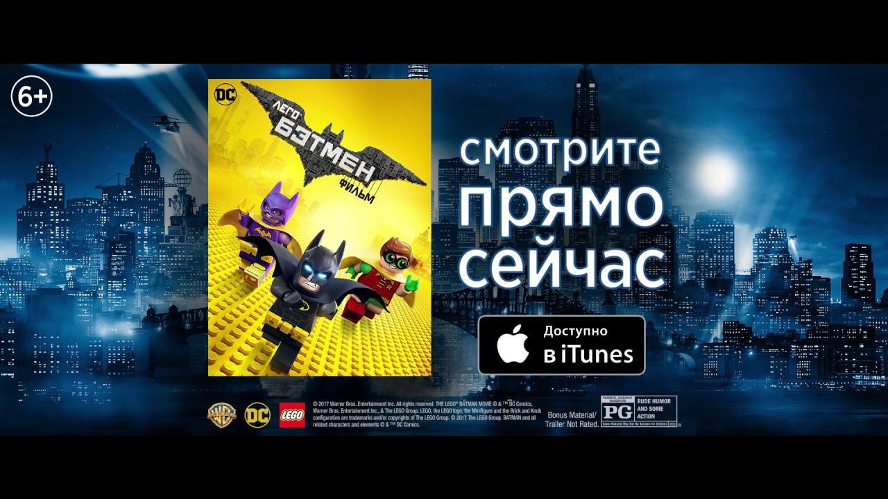 Лего Фильм: Бэтмен – уже в Itunes