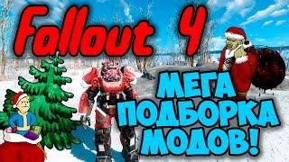 Fallout 4 - Мега Подборка Модов Новый год Постройка