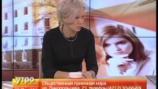 Юридические консультации для населения(Юридическое управление администрации Хабаровска возобновляет работу по консультированию жителей города...., 2013-11-10T23:35:35.000Z)