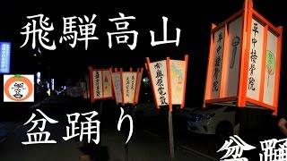 飛騨高山 の 盆踊り short version 【 Travel Japan うろうろ中部 】 a Bon Festival dance 岐阜県 高山市