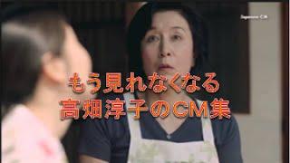 高畑淳子さんのテレビコマーシャルはもう見られなくなるそうです! 高畑...