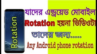 How to turn rotation screen on/off any Android phone (bangla)
