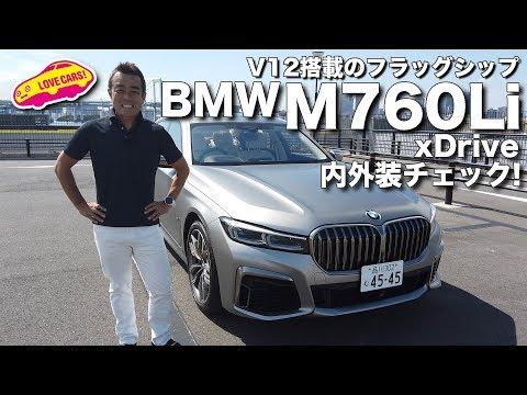 【豪華!】V12搭載のフラッグシップ、BMW M760Liの内外装をチェック!