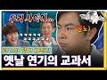 """[라디오스타] """"우리 사이에 통성명은 필요 없을 거 같은데?"""" 📽과거의 덫에 빠진?!  '심이영&이홍기&백진희&임원희'' 2편 MBC20130522방송"""