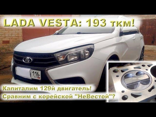 LADA VESTA 1.6 (193 ткм) - Капиталим 129й двигатель!