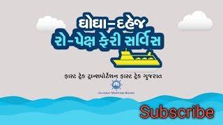 Ro Ro ferry service ghogha dahej | Bija charan no shubharam | Gujarat maritime board