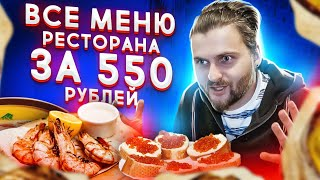 Заказал ВСЕ МЕНЮ ресторана за 550 рублей / Ешь СКОЛЬКО ХОЧЕШЬ / Хинкальная Триумф