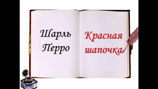 """Буктрейлер к сказке Шарль Перро """"Красная шапочка"""""""