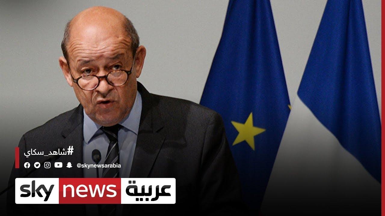 فرنسا.. لودريان: هناك كذب وازدواجية وخرق للثقة من جانب الحلفاء  - نشر قبل 9 ساعة