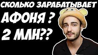 Сколько зарабатывает Афоня ТВ Андрей Афонин