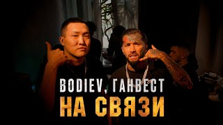 Смотреть клип Bodiev, Ганвест - На Связи