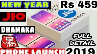 Dhamaka  jio phone 3  launch date   jio phone 3 specifications & at very low price (hindi)