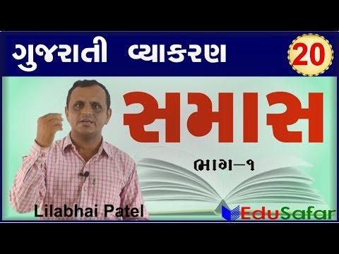 SAMAS -1 સમાસ    ||  Gujarati Vyakaran ||  Gujarati Grammar