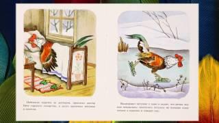 Сказка УМЕЙ ОБОЖДАТЬ! К. Ушинский. Читаем для детей онлайн бесплатно