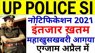 UP POLICE SI OFFICIAL NOTIFICATION 2021   UP POLICE SI BHARTI 2021   APPLY ONLINE FOR 9000+ POST.