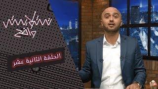 تشويش واضح -  الموسم العاشر- الحلقة الثانية عشرة