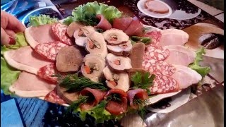 оформление мясной тарелки на праздник