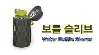 [박영준TV] 물통 보온과 보냉을 위한 보틀 슬리브 소…