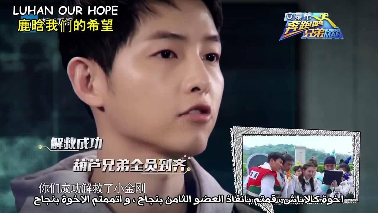 ترجمة|| Arabic SUB || Running Man With Luhan EP07