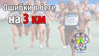 видео Кросс 3 км: нормативы