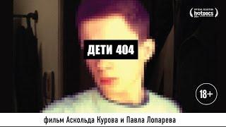 """фильм """"Дети 404"""""""