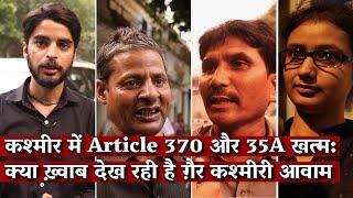 कश्मीर में Article 370 और 35A खत्म क्या ख़्वाब देख रही है ग़ैर कश्मीरी आवाम