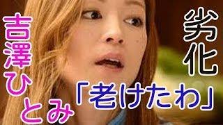 道重さゆみが吉澤ひとみからアイドル卒業後にどっと疲れが出たのか周囲...